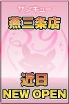燕三条サンキュー / 燕三条店(20歳)